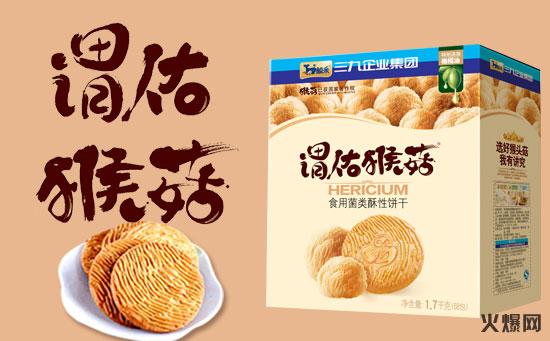 三九咖秀猴菇酥性饼干