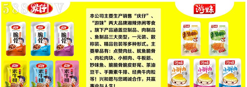 岳阳市兴和食品有限公司