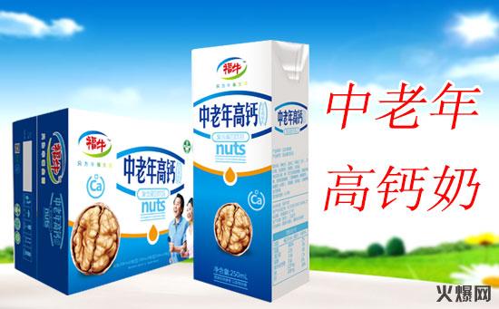 福牛中老年高钙复合蛋白饮品,黄金畅销品!