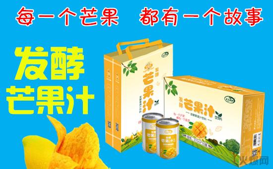 发酵果汁饮料又爆新品,天下水坊发酵芒果汁诚招代理商!