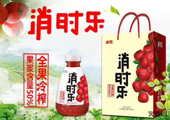 消时乐山楂爽全国冷榨,红透市场!