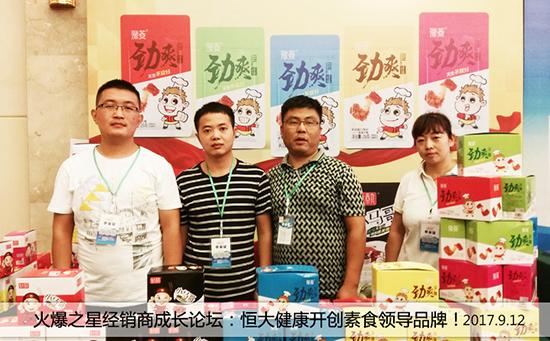 火爆之星经销商成长论坛参展企业