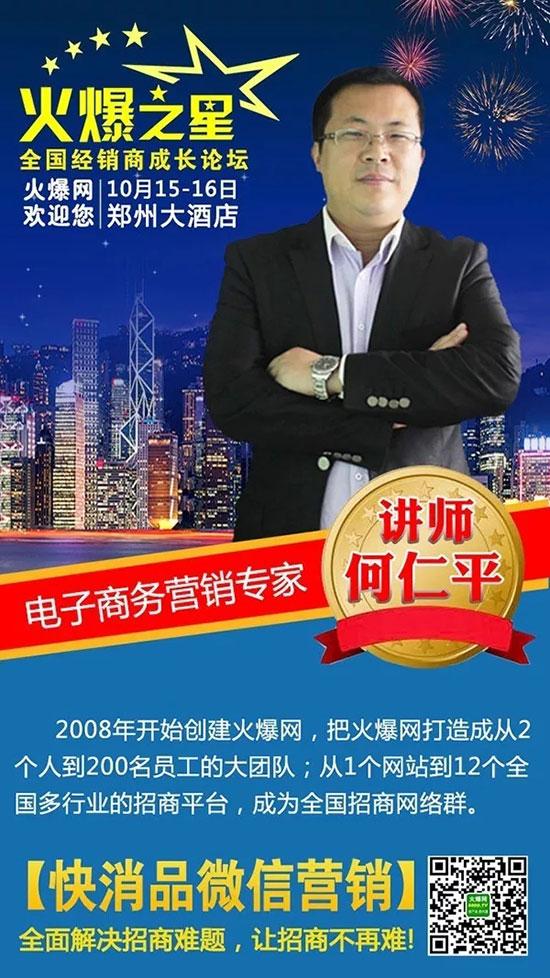 火爆之星全国经销商成长论坛特邀讲师何仁平
