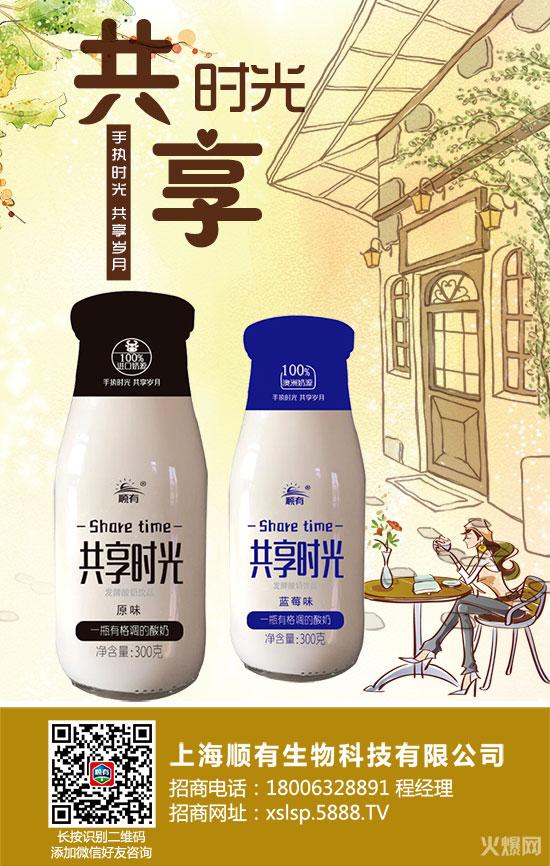 """发酵饮品专家""""共享时光""""进军酸奶市场,顺有共享时光发酵酸奶新风尚!"""
