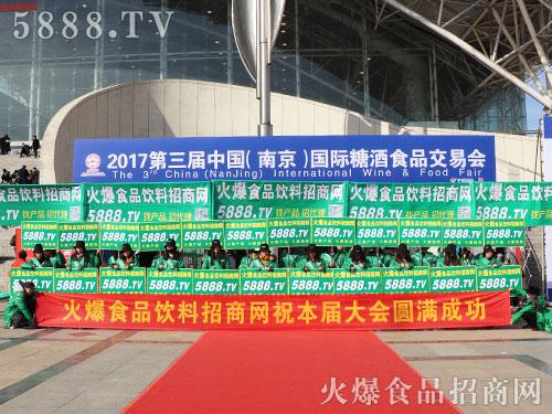 火爆食品网全力征战2017第3届南京国际糖酒会
