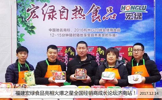 福建省宏绿食品有限公司