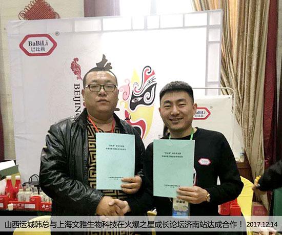 山西韩先生与上海文雅达成合作