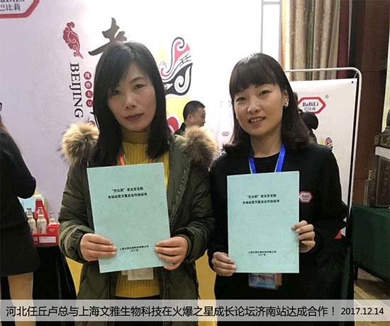 河北任丘卢总与上海文雅达成合作