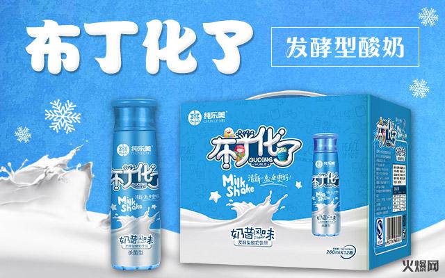 看好趋势,选对产品!纯乐美布丁化了发酵型酸奶的创新必能引起消费狂潮!