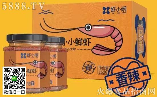 虾小闲小鲜虾香辣