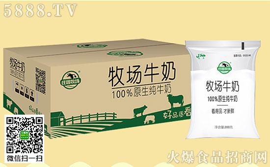 庄园牧场透明袋纯牛奶图片