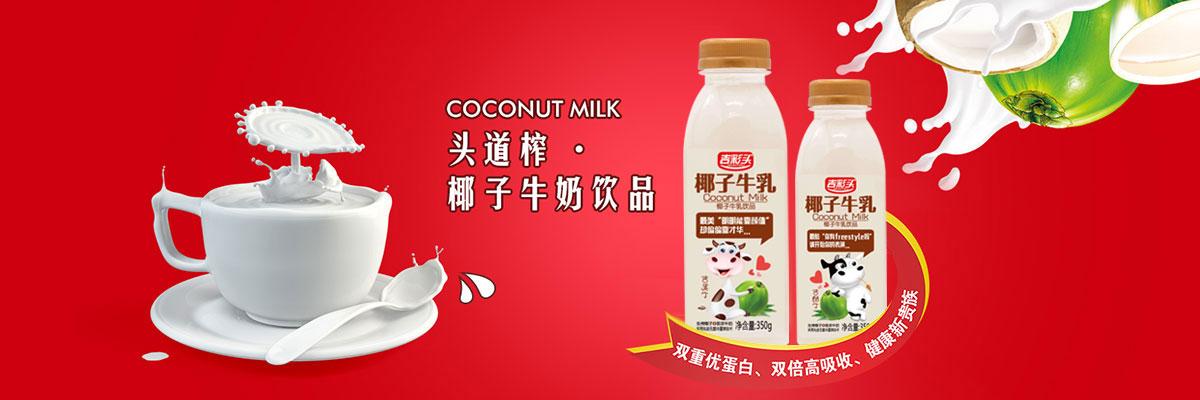 吉彩头椰子牛乳
