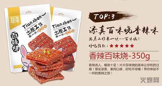 中国韵味,颜值担当,添真香辣味百味烧,添真食品杠杠的!