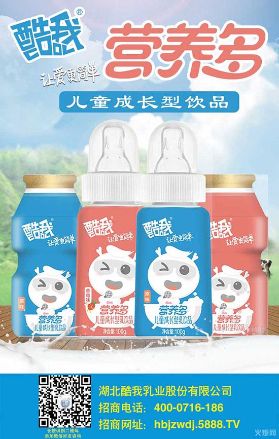 酷我营养多乳饮品关心儿童成长,让爱更简单!