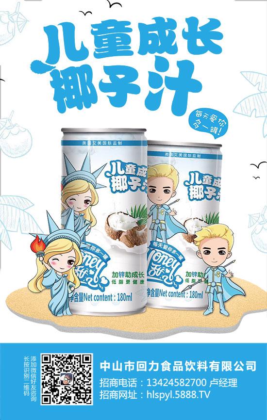 Honey甜心儿童成长椰子汁创新产品,助您抢占先机成为市场领跑者!