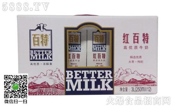 红百特高优质牛奶