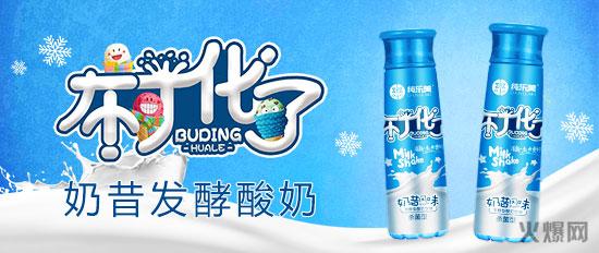 布丁化了发酵型酸奶饮品,2018年的黄金单品!代理布丁化了发酵型酸奶饮品,必能赚大钱!