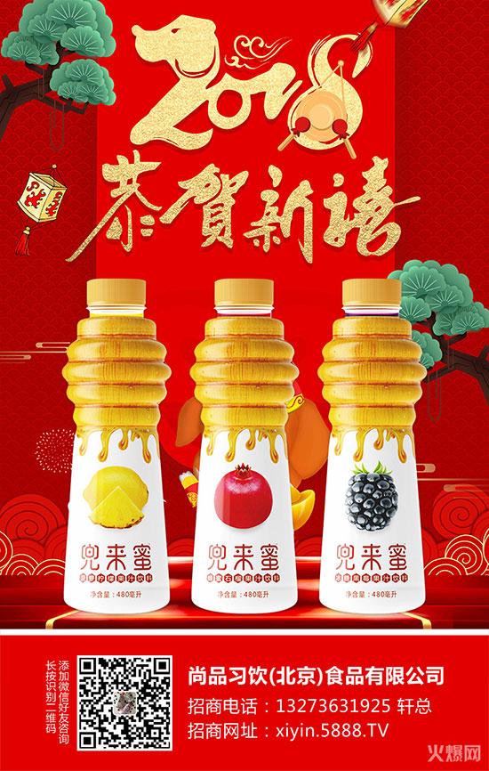 尚品习饮(北京)食品有限公司