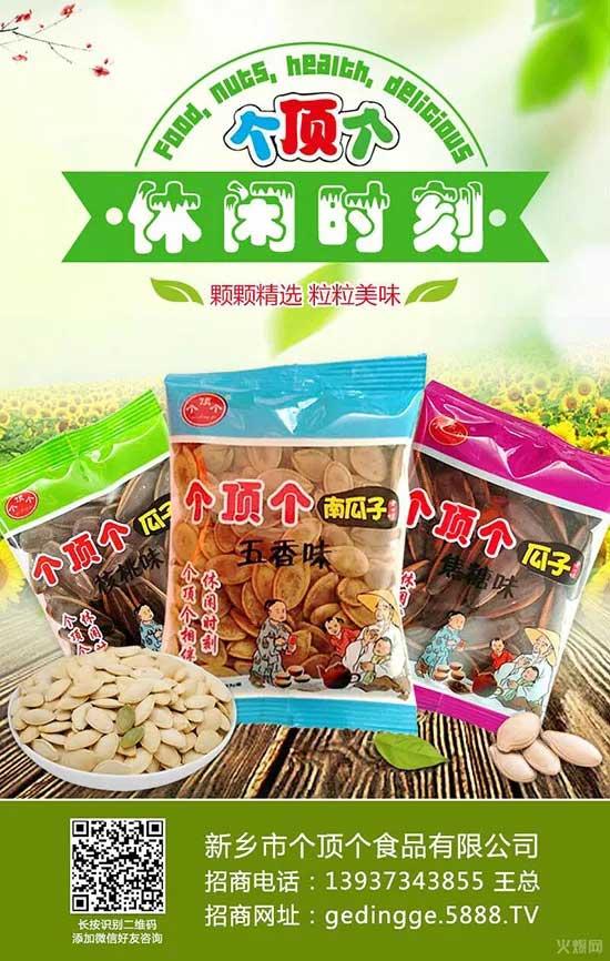 春节市场,坚果炒货市场走俏!