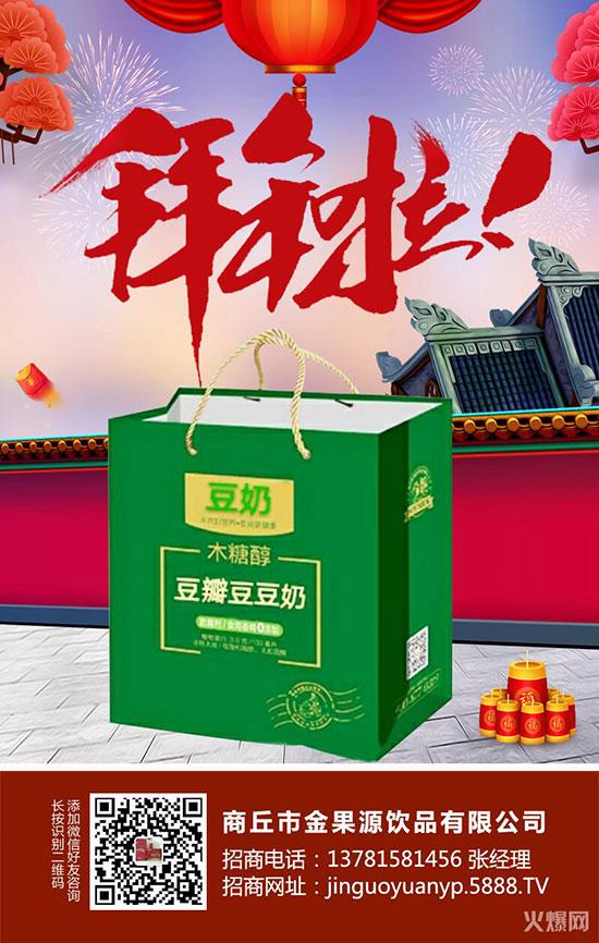 河南省商丘市金果源饮品有限公司