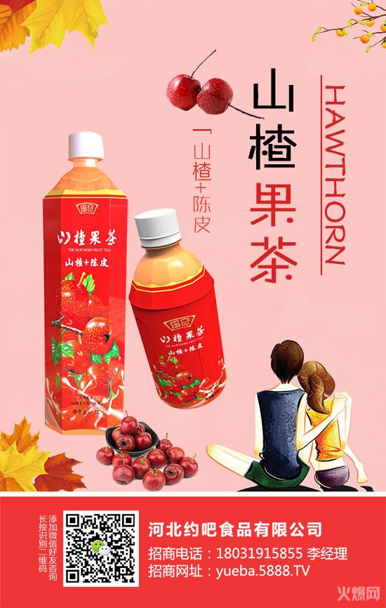 甄吉山楂果茶,超级单品,千万不能错过!