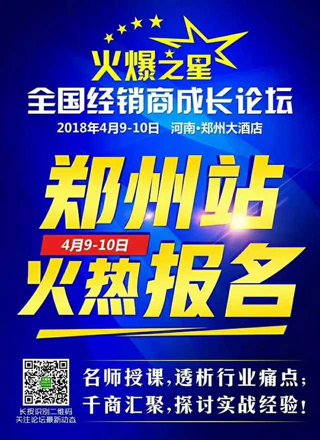 火爆之星・全国经销商成长论坛即将在郑州开幕