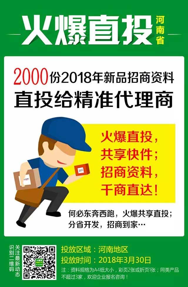 河南地区2000家经销商一对一推广宣传,9大微信社群,方便沟通维护!