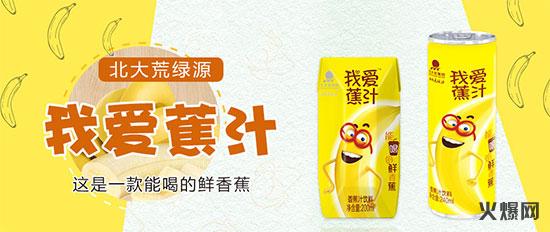 我爱蕉汁香蕉汁首款非复合型香蕉饮品,全渠畅销,广受追捧!