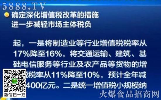 宗庆后曾呼吁为中国企业减税,如今,-增值税税率确定下调,食业迎利好!