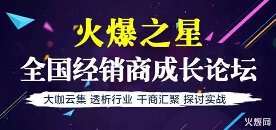 火爆之星全国经销商成长论坛