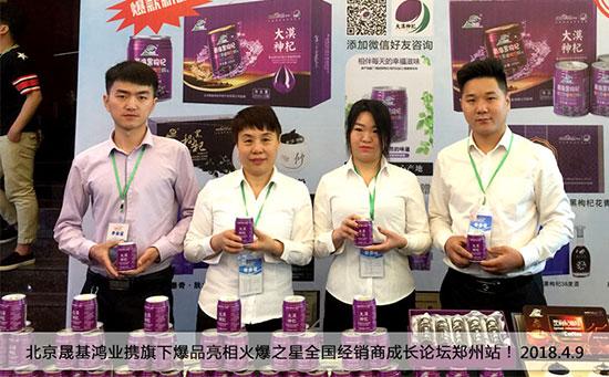 北京晟基鸿业科技开发有限公司