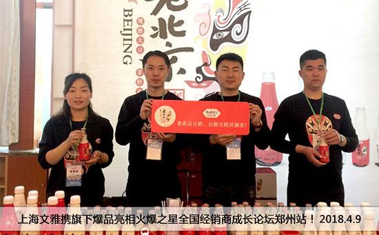 上海文雅生物科技有限公司