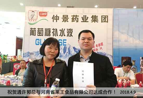 恭喜通许郭总与果王食品在火爆之星成长论坛郑州站达成合作!