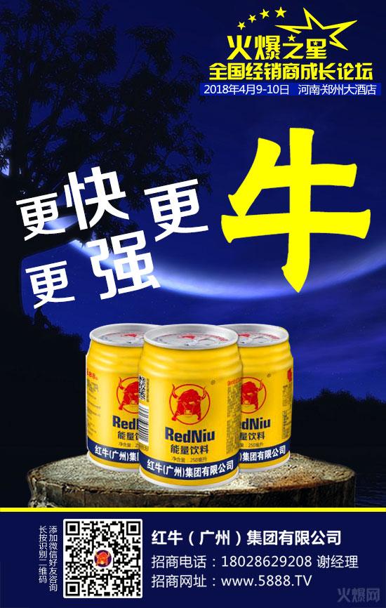 红牛(广州)集团有限公司