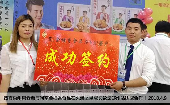 恭喜禹州康老板与河南金桂香食品在火爆之星成长论坛郑州站达成合作!