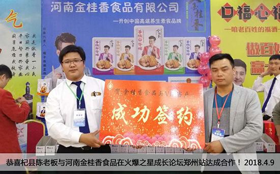 恭喜杞县陈老板与河南金桂香食品在火爆之星成长论坛郑州站达成合作!