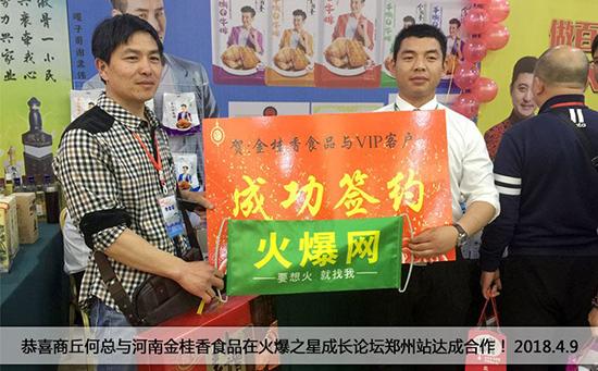 恭喜商丘何总与河南金桂香食品在火爆之星成长论坛郑州站达成合作!