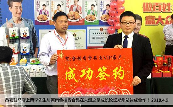 恭喜驻马店蔡李先生与河南金桂香食品在火爆之星成长论坛郑州站达成合作!