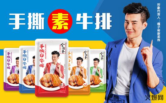 金桂香手撕素牛排引领健康风潮,知名演员倾情代言,助推宣传推广!