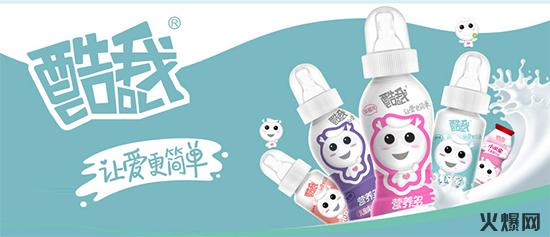 """看好儿童饮品,酷我推出""""营养多儿童成长型乳饮品"""",着力解决""""营养痛点""""!"""