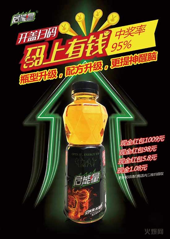 功能饮料市场迎新贵!启能量维生素能量饮品要在功能饮料市场跑马圈地撒点野!