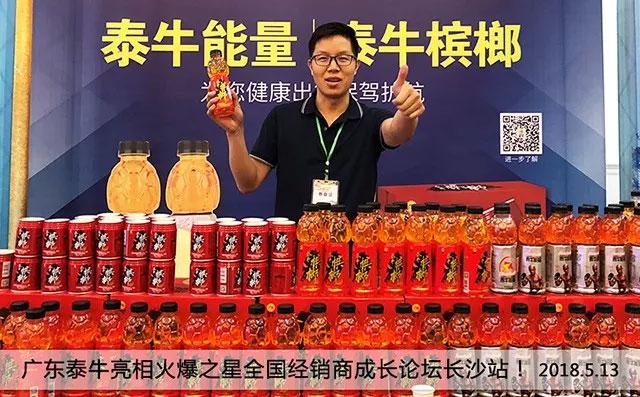 广东泰牛维他饮料有限公司