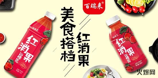 美食搭档,红消果山楂爽,夏日酷饮,夏季神配!