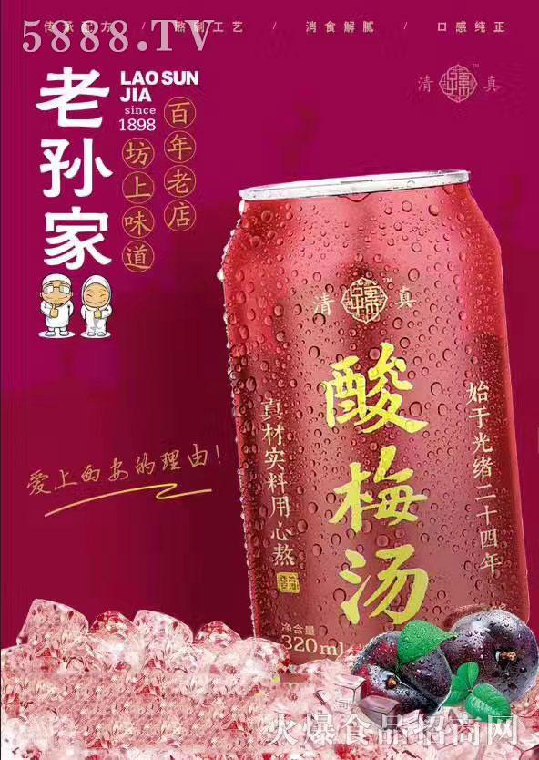 陕西坊上坊饮料有限责任公司