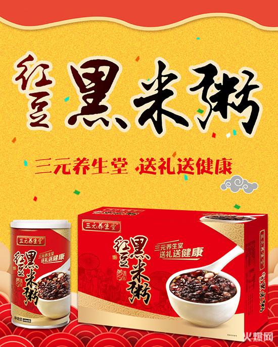 三元养生堂红豆黑米粥,端午节不能错过的爆品!
