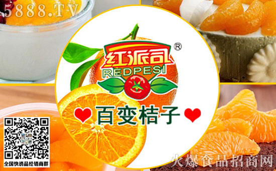 红派司橘子罐头