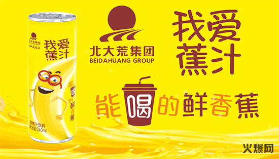 我爱蕉汁香蕉汁饮料