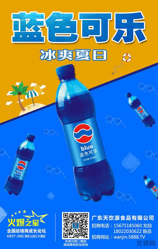 天饮源蓝色可乐