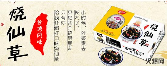 回忆小时候的味道,佳因美烧仙草传统美味,全新上市!