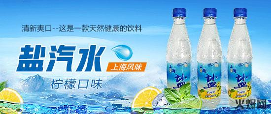 最正宗的盐汽水,上海风味柠檬味盐汽水,就是这么给力!
